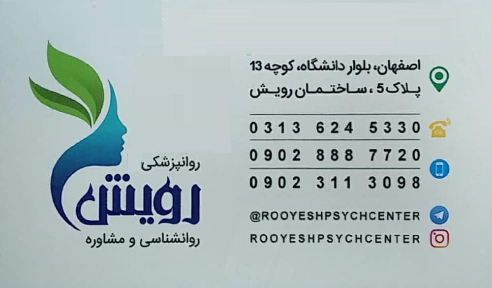 مرکز روانشناسی رویش اصفهان